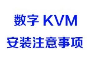 数字KVM OVER IP安装概述-HM1132CI