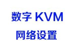 数字KVM OVER IP网络设置