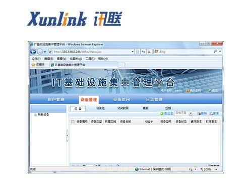 I-view3 KVM智能设备集中管理软件