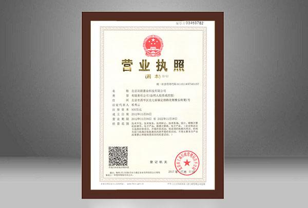 讯联营业执照