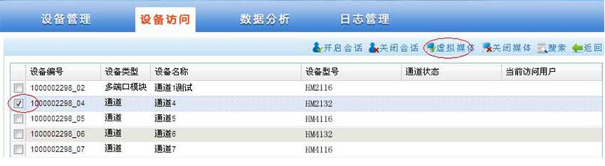 I-view3设备添加与访问