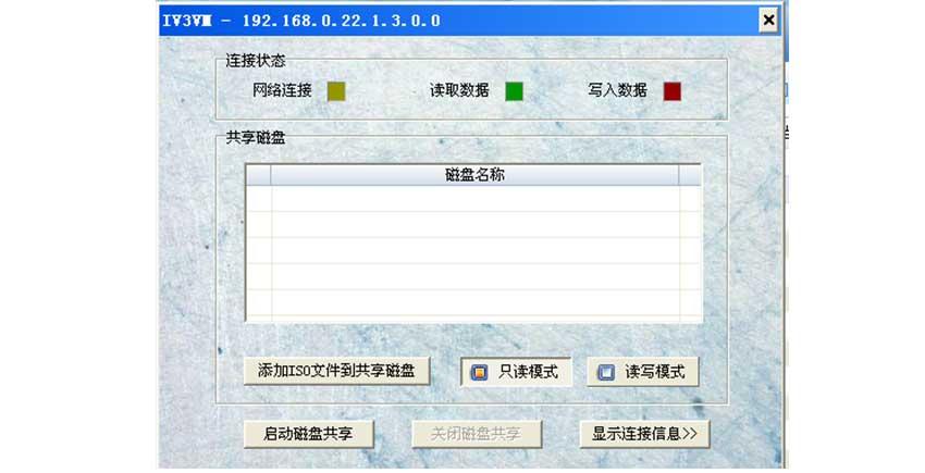 I-view3虚拟媒体功能