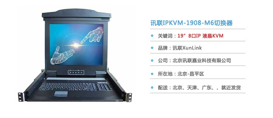 IPKVM-1908-M6