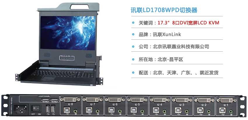LD1708WPDkvm切换器