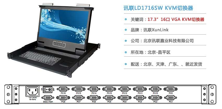 LD1716SWkvm切换器