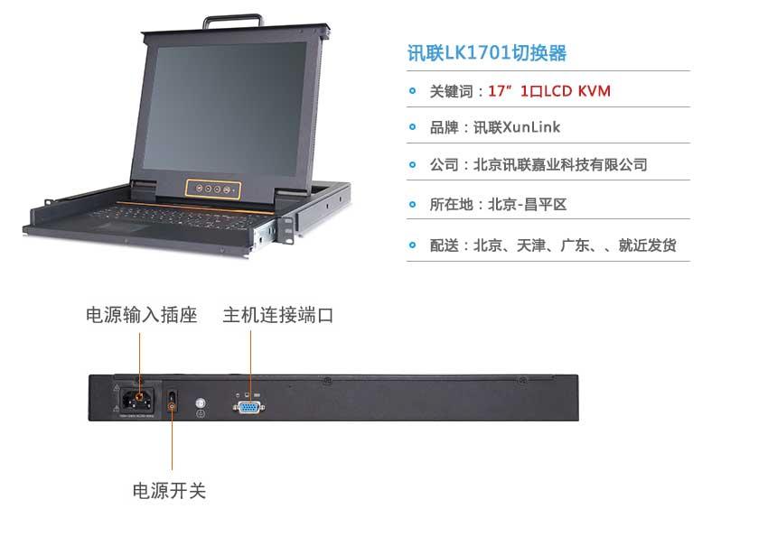 LK1701kvm切换器