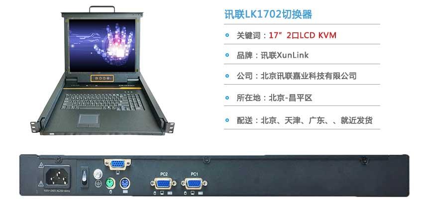 LK1702lcdkvm切换器