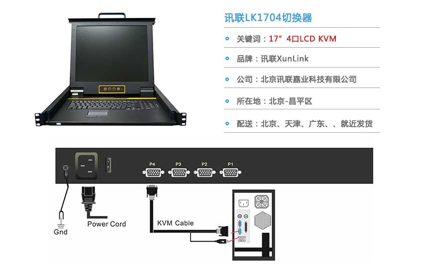 LK1704KVM切换器