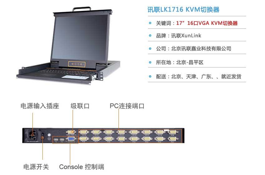 LK1716kvm切换器