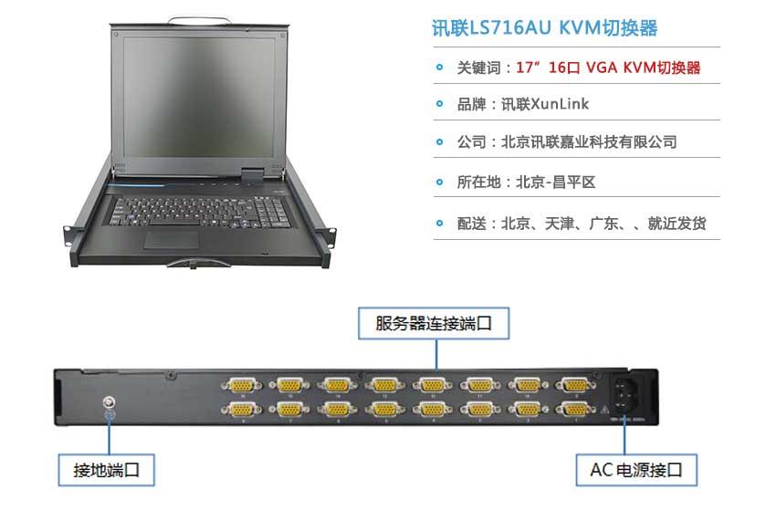 """LS716AU 16口17""""LCD 多电脑切换器"""