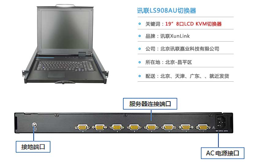 LS908AUKVM切换器