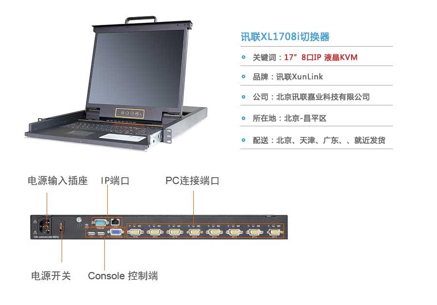 XL1708ipkvm切换器