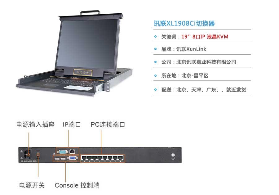 XL1908Ci产品详情