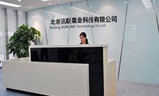 北京讯联办公室