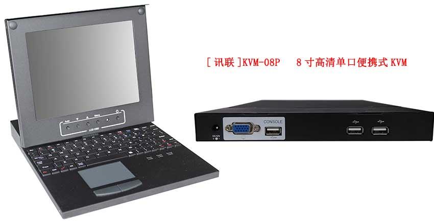 KVM-08P8口高清KVM