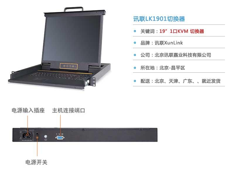 LK1901lcdkvm切换器